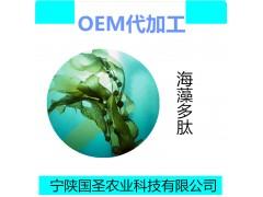 海藻多肽 海藻小分子肽粉 原料厂家代加工