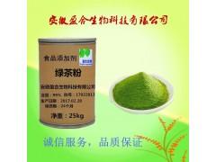 食品级绿茶粉(绿茶粉)