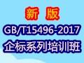 """新版""""GB/T15496-2017 企业标准体系系列标准及 企业标准管理体系建设""""培训班"""