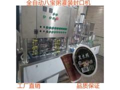 气动式高精度350克灌水灌米八宝粥灌装封口机