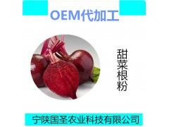 甜菜膳食�w�S 代餐粉原料  成品代加工