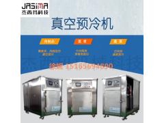 包子面食真空预冷机 杰西玛 304不锈钢 食品保鲜长途运输