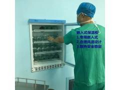 嵌入式保温柜保冷柜品牌/尺寸
