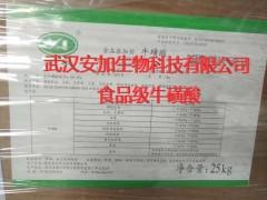 武汉安加生物供应牛磺酸,牛磺酸价格,湖北牛磺酸供应