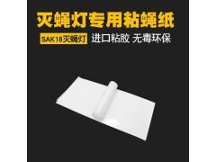灭康2118 食安库SAK18灭蝇灯器粘虫板粘板22x10