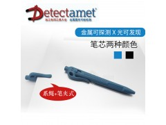 DETECTAMET大象笔按压式金属可探测圆珠笔