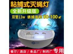 食安库sak18粘捕式商用灭蝇灯灭蚊蝇器