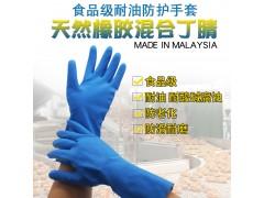 食安库橡胶混合丁腈手套食品级耐油乳胶防护手套耐磨耐酸碱防腐蚀