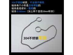 食安库304不锈钢无焊接链条 整条金属链子 文件夹笔链