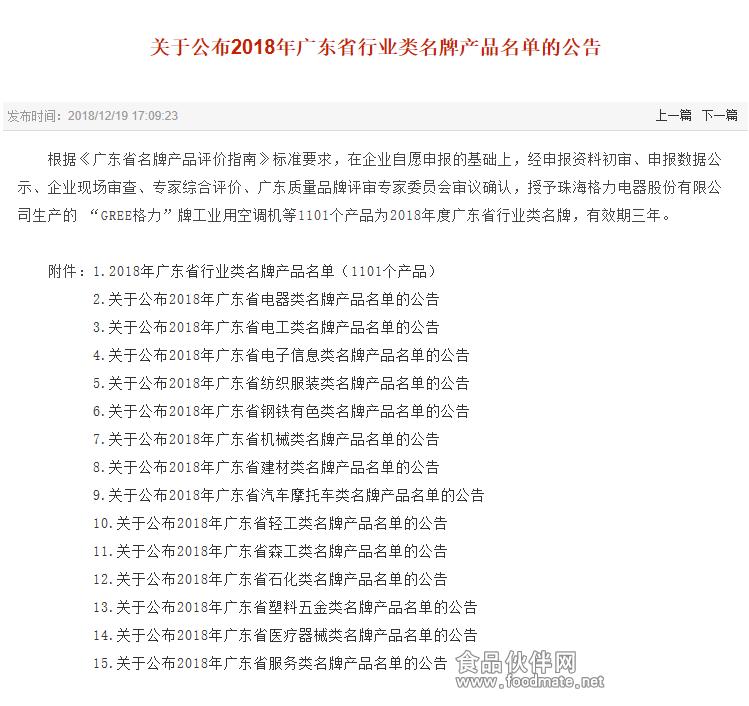 QQ浏览器截图20181220141151
