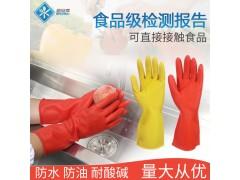 食安库食品级乳胶防护手套加厚耐用防水防滑耐酸碱食品厂