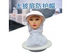 食安库食品厂带帽檐披肩帽男女工作帽白色食品帽无尘车间防护帽