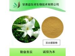 百合提取物10:1 植物提取物厂家直销