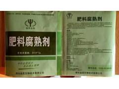 有机肥发酵剂鸡粪鸭粪猪粪牛粪羊粪便发酵剂腐熟剂em菌发酵剂