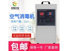 创粤2g食品厂包装车间更衣室包材消毒臭氧发生器