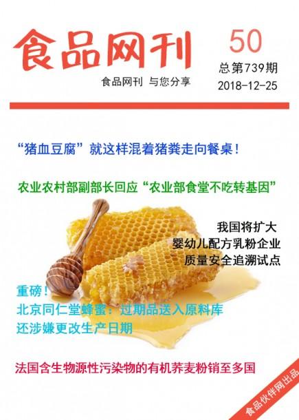 食品网刊2018年第739期