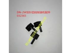 进口钮朗DN-2W制袋机配件032362双针座