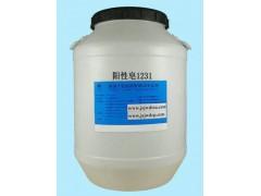 阳性皂 1231阳性皂 1231阳离子表面活性剂