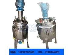 厂家直销不锈钢高剪切乳化机导热油乳化机真空乳化罐天城机械