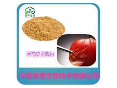 番茄皮提取物番茄红素 β—胡萝卜素番茄皮膳食纤维粉番茄黄色素