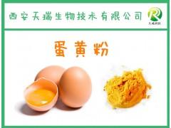鸡蛋黄粉-厂家   蛋黄粉  实力厂家