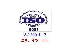 ISO9001质量管理体系在哪办