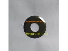 热合机切刀TP-1 C-7,5018N,包装机配件HL-
