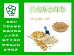 食品原料 燕麦膳食纤维  燕麦纤维粉60%
