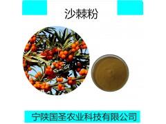 沙棘提取物  沙棘黄酮药食同源 基地种植 宁陕国圣代加工