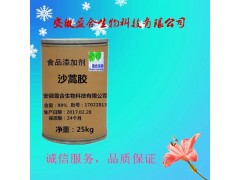 供应食品级沙蒿胶
