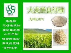 大麦膳食纤维 大麦可溶膳食纤维 大麦代餐粉 食品原料