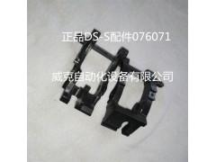 DS-C封口机维修配件076071