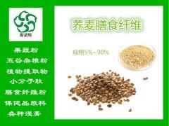 荞麦纤维素 荞麦膳食纤维粉 荞麦原料提取物 10年专注