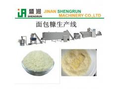 供应针状面包糠生产线炸鸡柳面包屑加工设备