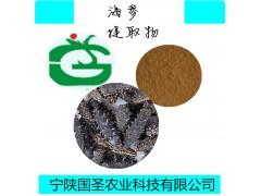 海参提取物 海参速溶粉厂家原料  品质保证 规格可定制