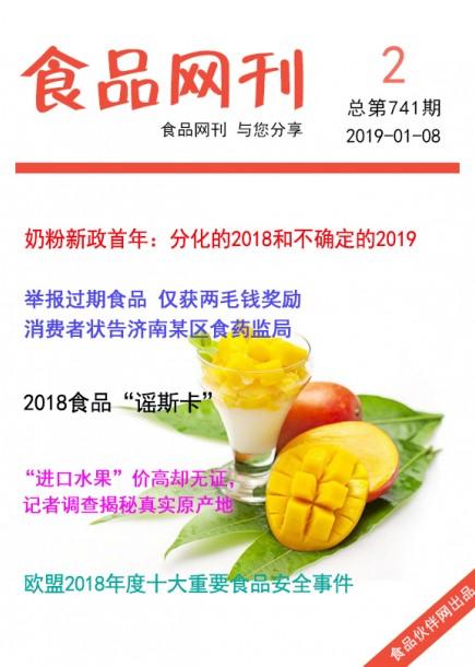 食品网刊2019年第741期
