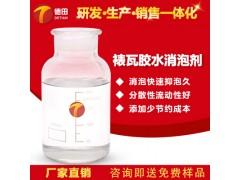 德田裱瓦胶水消泡剂 在水性体系中易分散 自乳化性强
