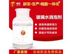 德田玻璃水消泡剂 具有好的耐高温性 耐酸碱性 直销