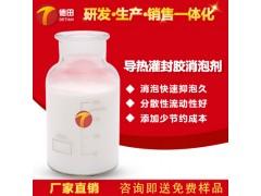 德田导热灌封胶消泡剂 低高粘度体系有特别效果