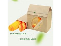 定制环保全生物可降解PLA淋膜牛皮纸袋方底食品包装袋