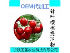 针叶樱桃提取物:VC17%现货包邮 固体饮料代加工