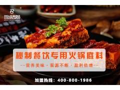 清汤红汤火锅底料供应商