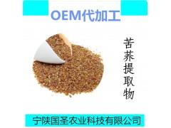 宁陕国圣苦荞黄酮原料粉 品质保证 规格可定制