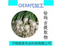 宁陕国圣恰玛古纯粉  芜菁粉原料批发含运费 代加工