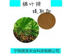 宁陕国圣锯叶棕提取物 锯叶棕脂肪酸原料批发含运费 代加工