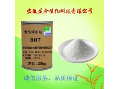 供应食品级BHT