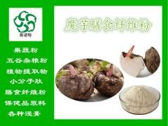 魔芋膳食纤维80% 魔芋胶 纤维素粉10年专注 厂家包运费