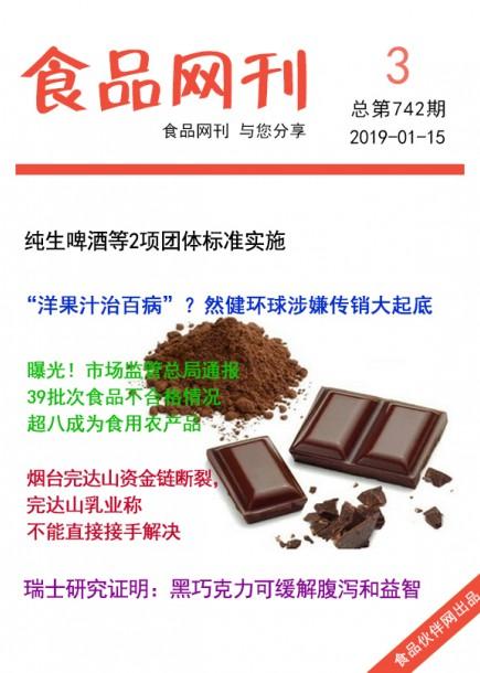 食品网刊2019年第742期