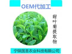 宁陕国圣甜菊糖98% 甜叶菊提取物 价格全水溶 比例提取