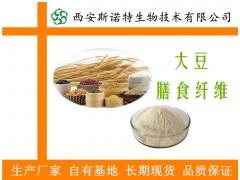 大豆膳食纤维 纤维素30% 生产厂家